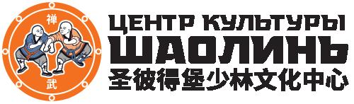 Центр Культуры Шаолинь  (Россия, Санкт-Петербург)