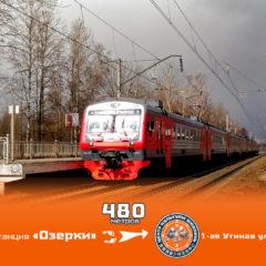 1-ая УТИНАЯ ул., 28 | ВСЕ ПУТИ ВЕДУТ К НАМ :)