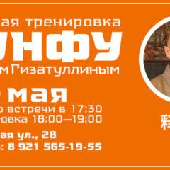 28 мая «Открытая тренировка КУНФУ» с Олегом Гизатуллиным