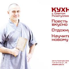 КУХНЯ с Олегом Гизатуллиным 4 сентября