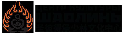 Центр Культуры Шаолинь  (Россия, Санкт-Петербург)  | Кунфу ● Саньшоу ● Цигун ● 汉语