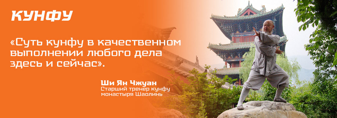 Тренировки по кунфу монастыря Шаолнь в Санкт-Петербурге